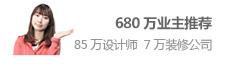 680万业主推荐